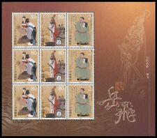 China 2003-17 Famous Anicent General Yue Fei stamps mini-pane