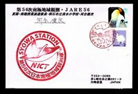 Japan Antarctic Cover - JARE 56 Signed Cachet Cover - L12933