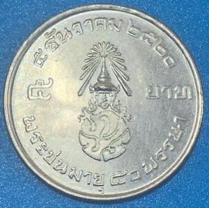 2520 (1977) Thailand 5 Baht 50th Anniversary of Rama IX aUNC Coin