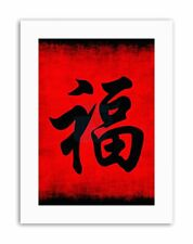 CHINESE CALLIGRAPHY WEALTH SYMBOL Painting Canvas art Prints