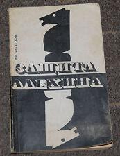 """ALEKHINE DEFENSE"" CHESS OPENING THEORY 1971 V.BAGIROV SOVIET BOOK in RUSSIAN"