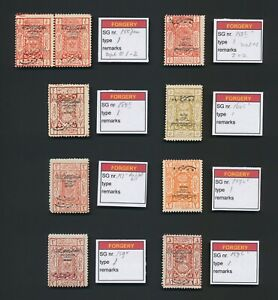 SAUDI ARABIA STAMPS 1925 HEJAZ STUDY OF SG #155 #157 #160 SUGGESTED FORGERIES