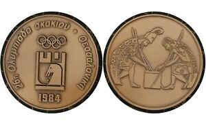 1984 Thessaloniki 26th Chess Olympics 🇬🇷 Medal // From 1$