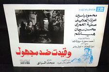 Set of 5 صور فيلم مصري وقيدت ضد مجهول عزت العلايل Egyptian Arabic Lobby Card 80s