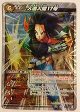 Dragon Ball Miracle Battle Carddass DB12-75 MR Android 17