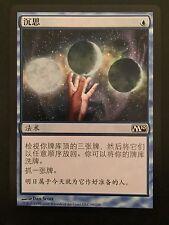 M10 Ponder CHINESE NM MTG Magic The Gathering