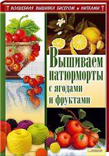 In Russian book Embroider still lifes - Вышиваем натюрморты (бисером и нитками)
