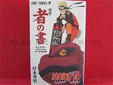 NARUTO 'Hiden Sha no Sho' Character Official Data Book