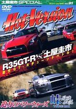R35 GT-R vs Keiichi Tsuchiya drift DVD