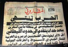 The Maronite الماروني Lebanese 1st Year #19 Christian Arabic Newspaper 1980