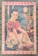 """Vintage Chinese Woman on a Bench Tobacco Advertising Poster, 31"""" x 19.5"""""""