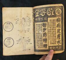 1937 民國二十六年 三十六度擒拿手 上海中國   martial arts kung book Published in Shanghai China