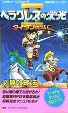 Glory of Heracles 2 Hercules no Eikou Titan no Metsubou Strategy Guide Book NES