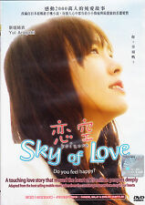 Koizora / Sky of Love Japanese Movie DVD with English Subtitle