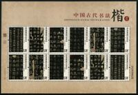 China PRC 2007-30 Hist. Kalligraphie 3906-3911 II Kleinbogen Postfrisch MNH