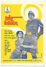 India Marathi Cinema Press Books lifetime collection - 164 different from 1958