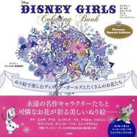 'NEW' DISNEY GIRLS Coloring Book Flowers Special Edition / Japan FS/AB
