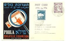 PALESTINE  BRITISH MIL. OCCUP. 1945 REG SPEC PS CARD PHIL EXHIBITION  VF