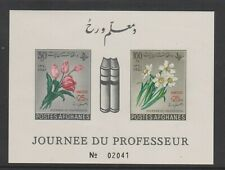 Afghanistan - 1961, Agriculture Day, Fauna & Flora sheet - Imperf