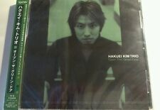 Hakuei Kim Trio - Open The Green Door ***FACTORY SEALED***