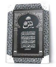 Islamic Muslim wall frame / Yaseen / Home decorative
