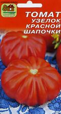 """Tomato """"Luggage Little Red Riding Hood"""" Russian High Quality seeds"""