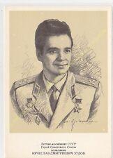 Postcard CCCP SPACE Viatcheslav Zoudov ВЯЧЕСЛАВ ДМИТРИЕВИЧ ЗУДОВ  Soyouz 23