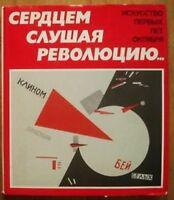 Russian Soviet avant-garde poster painting agitation propaganda decoration 1917
