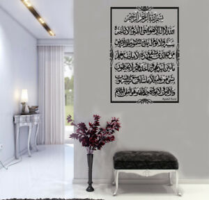 Islamic Wall Art Stickers Ayatul Kursi Surah Baqarah Islamic Calligraphy Decals