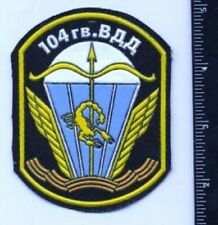 Russian Military Sleeve Patch 104-Th Guards Division Airborne Official Insignia