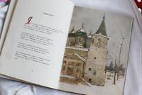 Soviet ussr 1958 Poetry book with illustrations poem russian literature стихи