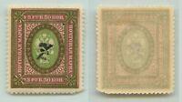Armenia 1919 SC 104 mint . rta2819