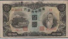 China , 100  Yuan , ND. 1944 , J 138b , WW II Issue Uncirculated Banknote