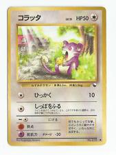 JAPANESE POKEMON VENDING SHEET SERIES 1 CARD No. 019 RATTATA