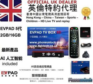 2021 Offer EVPAD5S Ai voice 中港台電視 2GB/ 16GB HK TV BOX 中港回看功能 TVPAD UK保養 UK POST