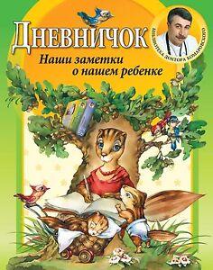 Komarovskiy Diary Our sketchbook about our child Komarovsky Pediatrician Russian
