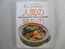 GAKKEN HIT MOOK Asian Cookbook 2002 Softcover