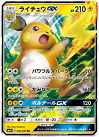 Pokemon Card Japanese - Raichu GX RR 030/072 SM3+ MINT
