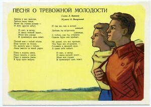 1962 Popular Patriotic Song KOMSOMOL Youth Russian unposted postcard