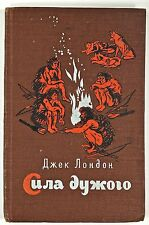 """Jack LONDON """"The Streength of the Strong"""" - First Ukrainian Edition ! SCARCE."""