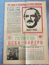 1982 - EUROPEAN CUP FINAL SEMI FINAL PROGRAMME - CSKA SOFIA v BAYERN MUNICH