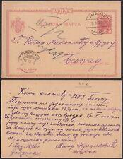Serbia 1896 - Postal stationary from Jagodina.............. (6G-25305) MV-1545