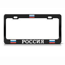 RUSSIAN FLAG RUSSIA FLAG BLACK Heavy Duty Metal License Plate Frame