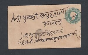 INDIA 1889 1/2a GREEN VICTORIA PS COVER BHUSAVAL RAILWAY No. 51 TO BOMBAY INDIA