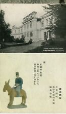 China Harbin Kharbin Харбин 哈尔滨 - Railway Club old Japan published postcard