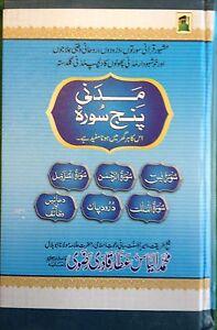 Madani Panjsurah Panj Sura Five Chapters Quran and Blessings Wazaif Duas Khatam