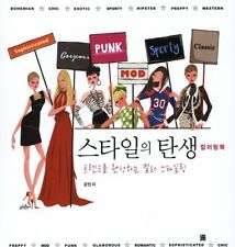 NEW The Birth of Style Coloring Book by Kang Minjee 80 Pages Art Coloring Book