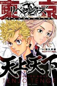 Tokyo Revengers Character Book Tenjo Tenka ( Japanese ) Manga Anime From Japan
