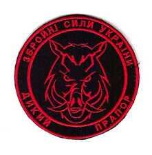 Ukrainian Army Patch Battalion Wild Flag Boar Armed Forces of Ukraine