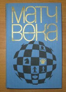 Сhess Brazilsky. The match of the century. 1971